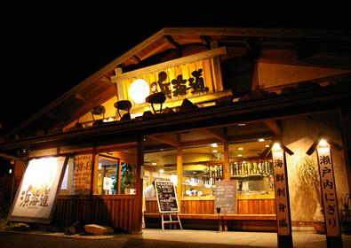 海鮮うまいもんや 浜海道 多度津本店 のアルバイト情報