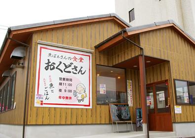 魚ばぁさんの食堂 おくどさん 屋島店 のアルバイト情報