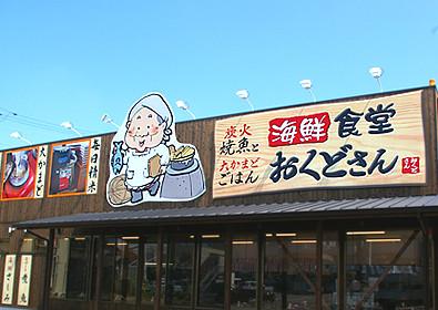 魚ばぁさんの食堂 おくどさん レインボー店 のアルバイト情報