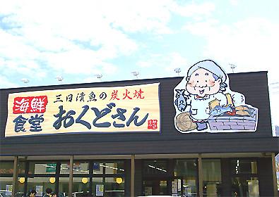 海鮮食堂 おくどさん 宇多津店 のアルバイト情報