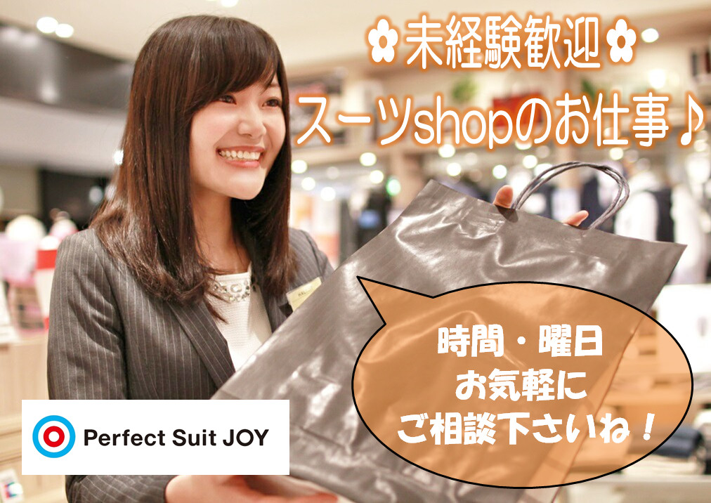 Perfect Suit JOY(パーフェクトスーツジョイ) 茨木店 のアルバイト情報