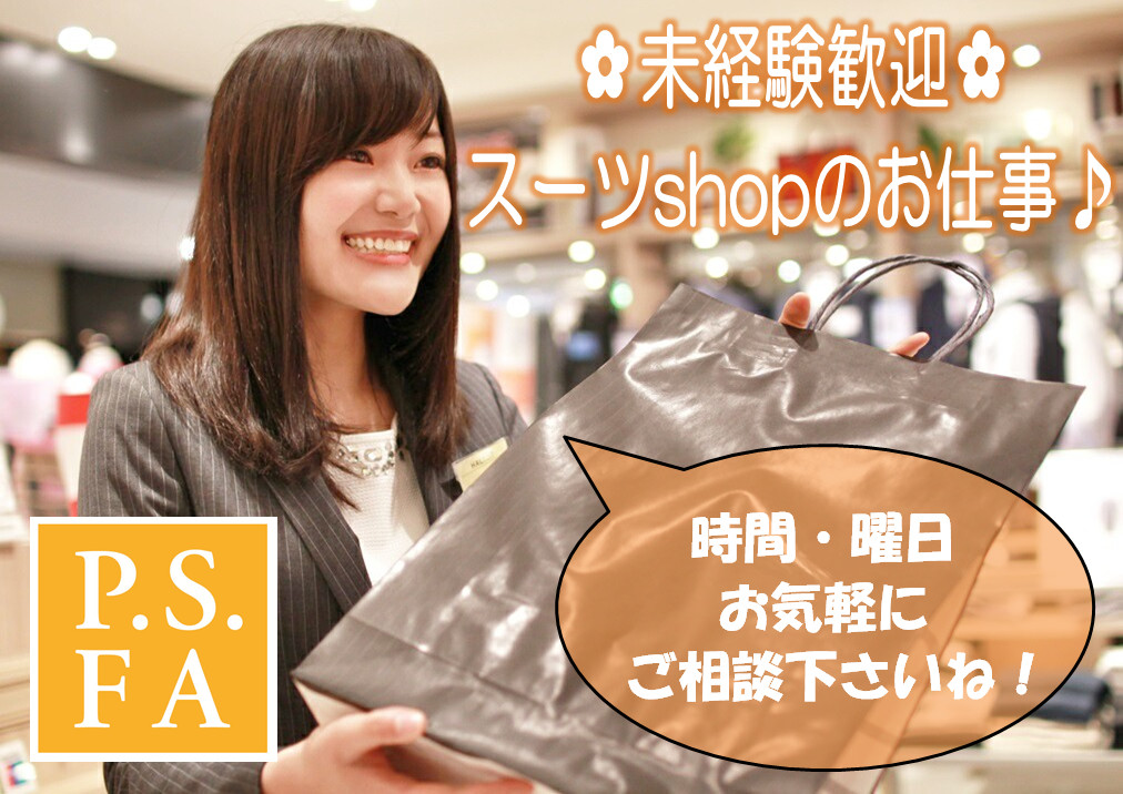 P.S.FA(パーフェクトスーツファクトリー) 堂島店 のアルバイト情報