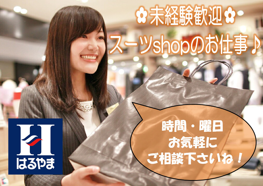はるやま 徳島店 のアルバイト情報