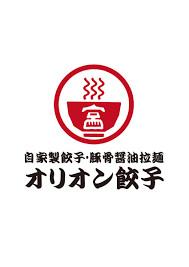 オリオン餃子 本店のアルバイト情報