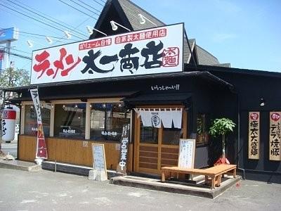 太一商店 乙津店 のアルバイト情報