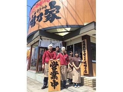 味噌乃家 森町バイパス店 のアルバイト情報