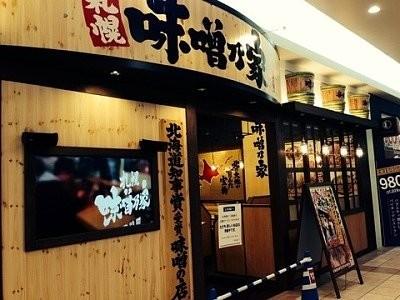 味噌乃家 別府ゆめタウン店 のアルバイト情報