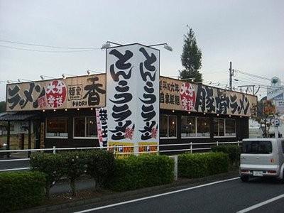 麺堂 香 ホワイトロード店 のアルバイト情報
