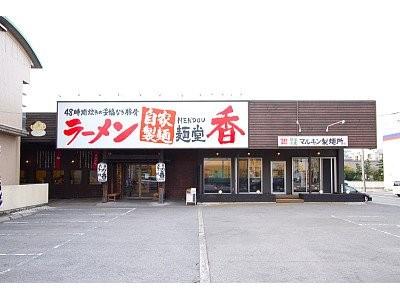 麺堂 香 高城店 のアルバイト情報