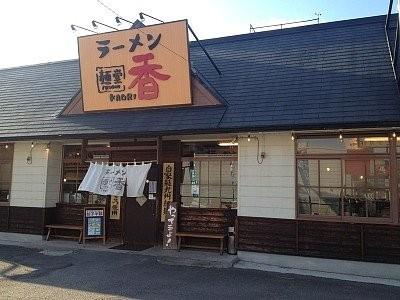 麺堂 香 別府店 のアルバイト情報