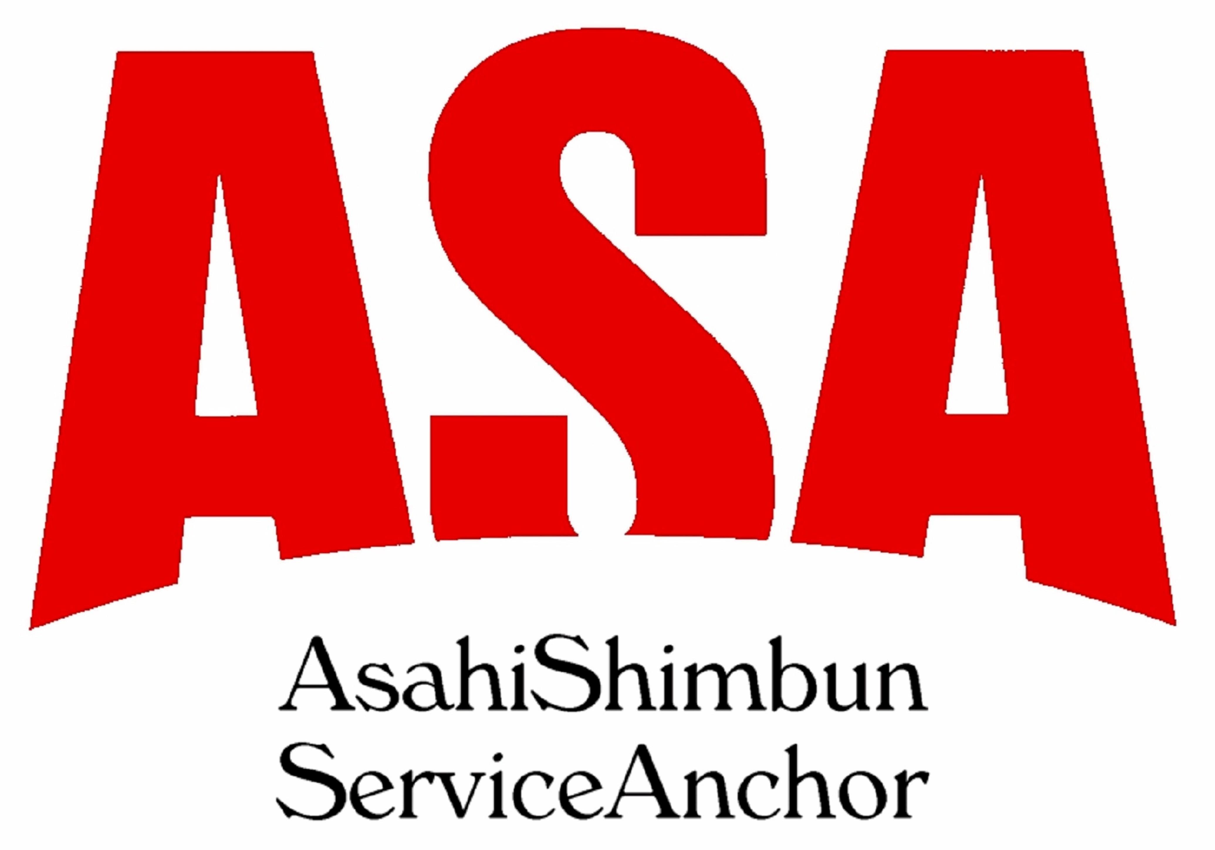 朝日新聞サービスアンカー岡崎南 のアルバイト情報