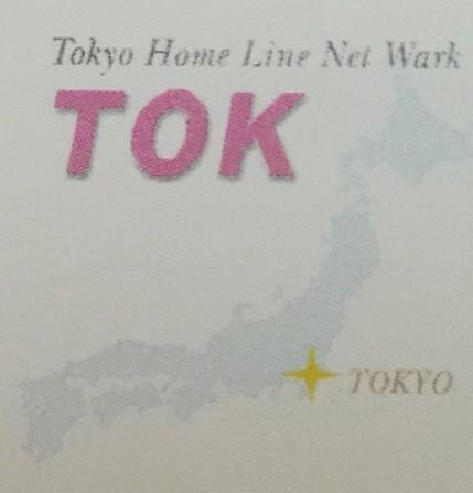株式会社東京ホームラインネットワーク 本店 のアルバイト情報