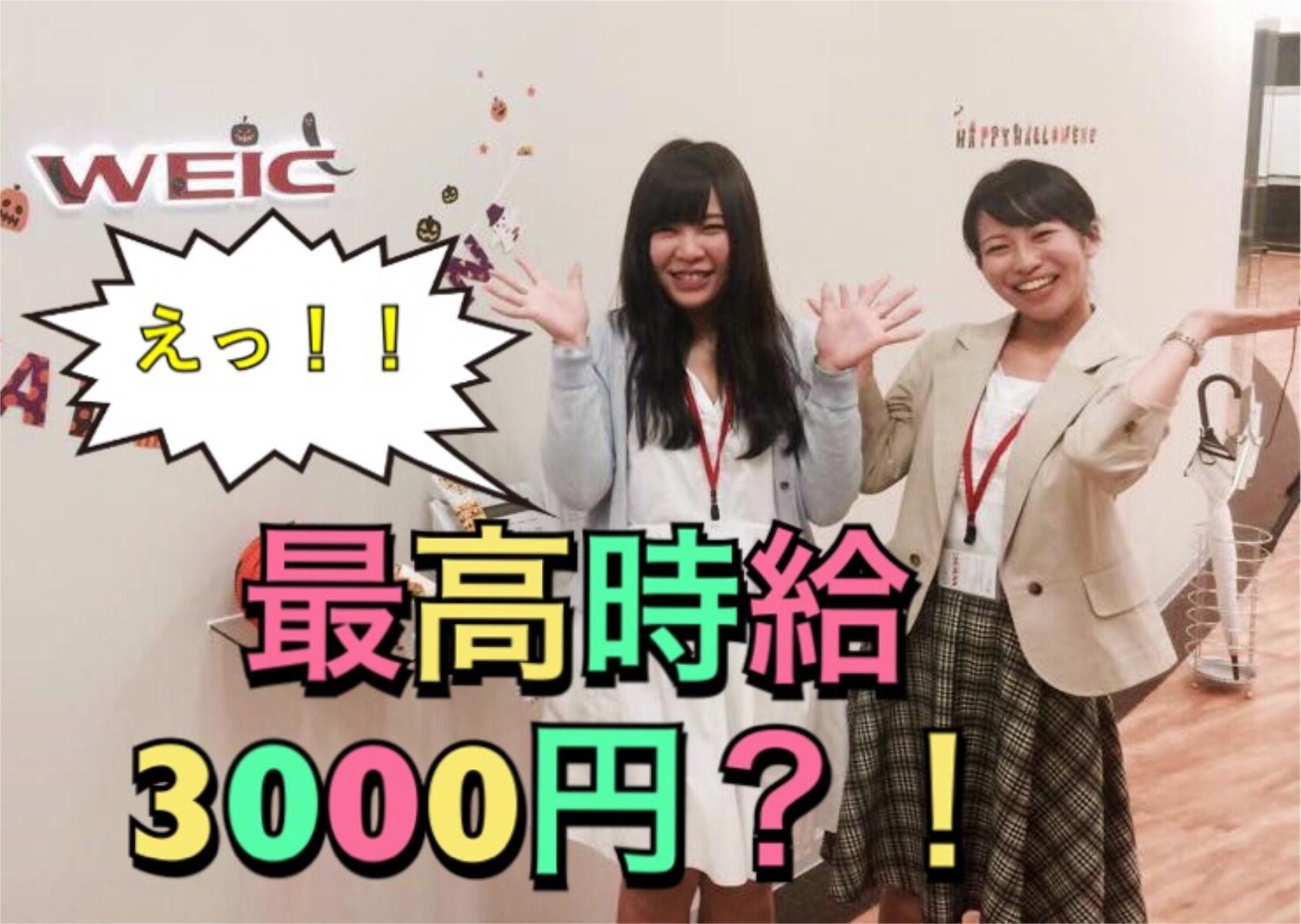 株式会社WEIC 晴海本社 コールセンタースタッフのアルバイト情報