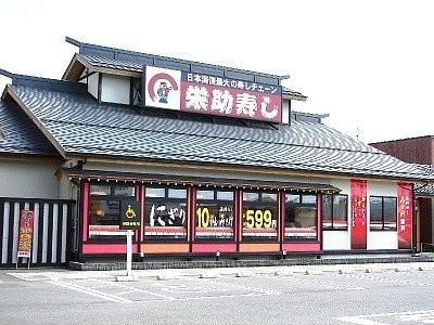 ごちそう回転寿し 栄助 鶴岡店 のアルバイト情報