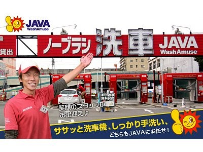 JAVA 高崎駅東口店(カナイ石油株式会社)のアルバイト情報