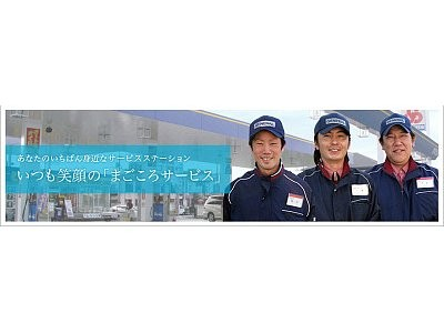 ゼネラル 前橋西SS(カナイ石油株式会社)のアルバイト情報