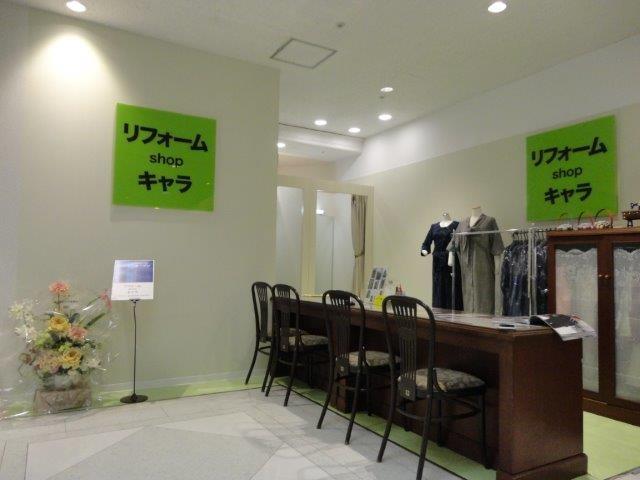 リフォームshopキャラ 天満屋福山店 のアルバイト情報