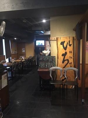 麺・飯・酒處 ひちょう のアルバイト情報