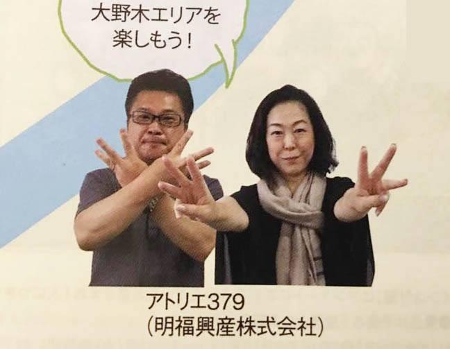 明福興産株式会社 のアルバイト情報