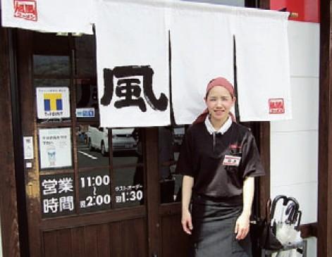 風風ラーメン 黒崎店 のアルバイト情報