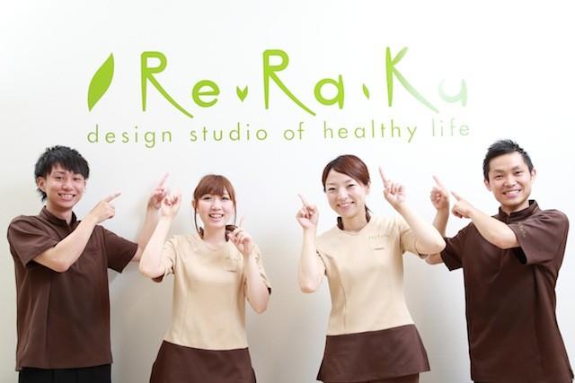 Re.Ra.Ku(リラク) ベルクスモール足立花畑店のアルバイト情報