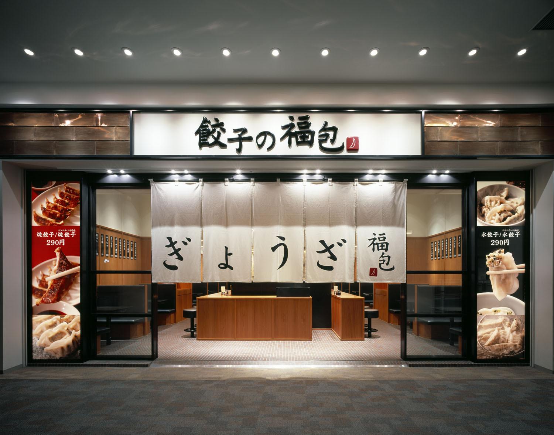 餃子の福包 豊洲店 のアルバイト情報