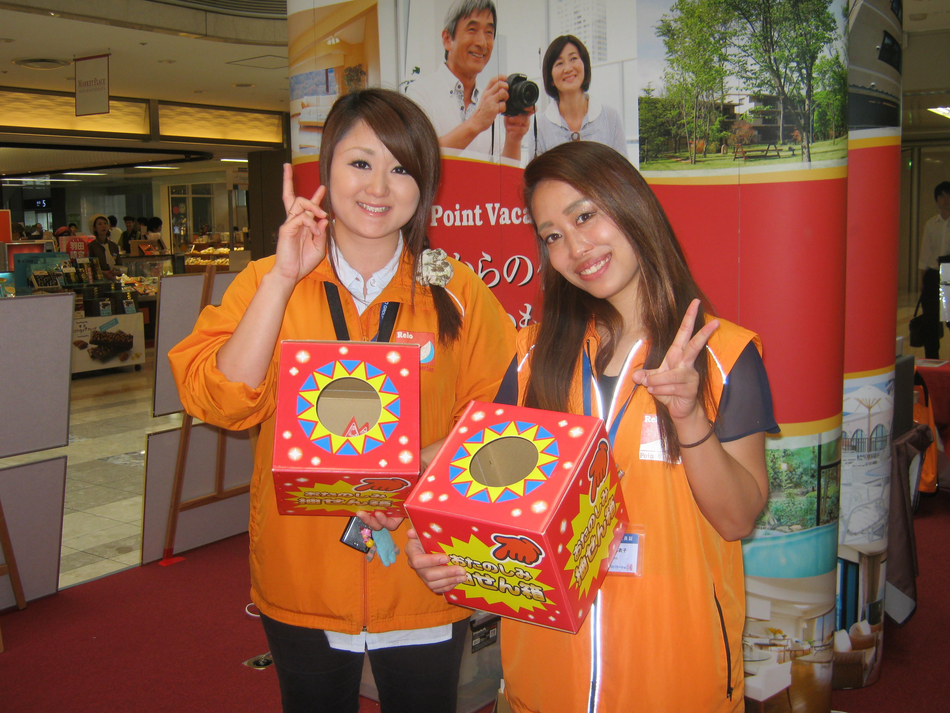 株式会社リロバケーションズ イベントキャンペーンスタッフ関西のアルバイト情報