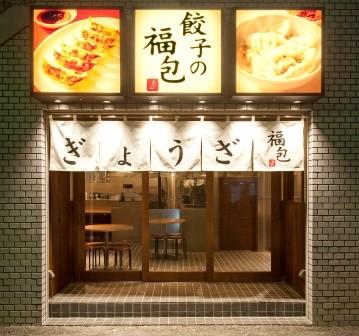 餃子の福包 中目黒店 のアルバイト情報