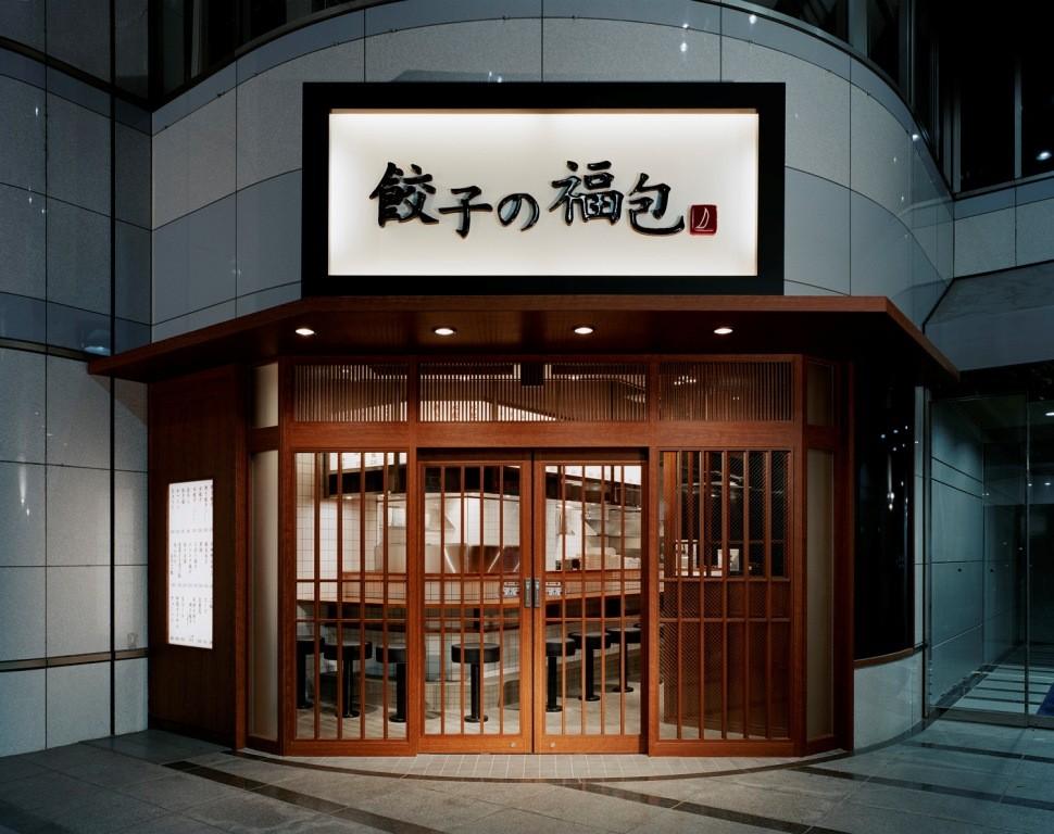 餃子の福包 新宿店 のアルバイト情報