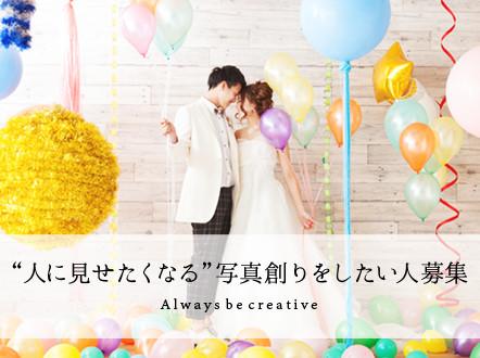 写真工房ぱれっと 札幌中央店 急募☆ブライダル接客スタッフ☆のアルバイト情報