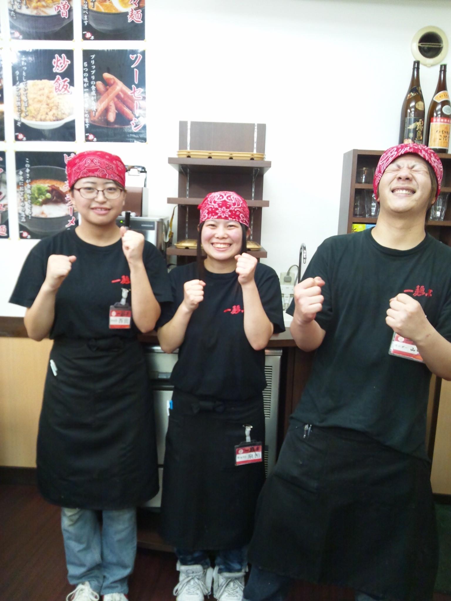 一麺亭 浜口店 のアルバイト情報
