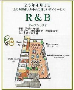 R&B(アールアンドビー) ドライバー・運転代行スタッフのアルバイト情報