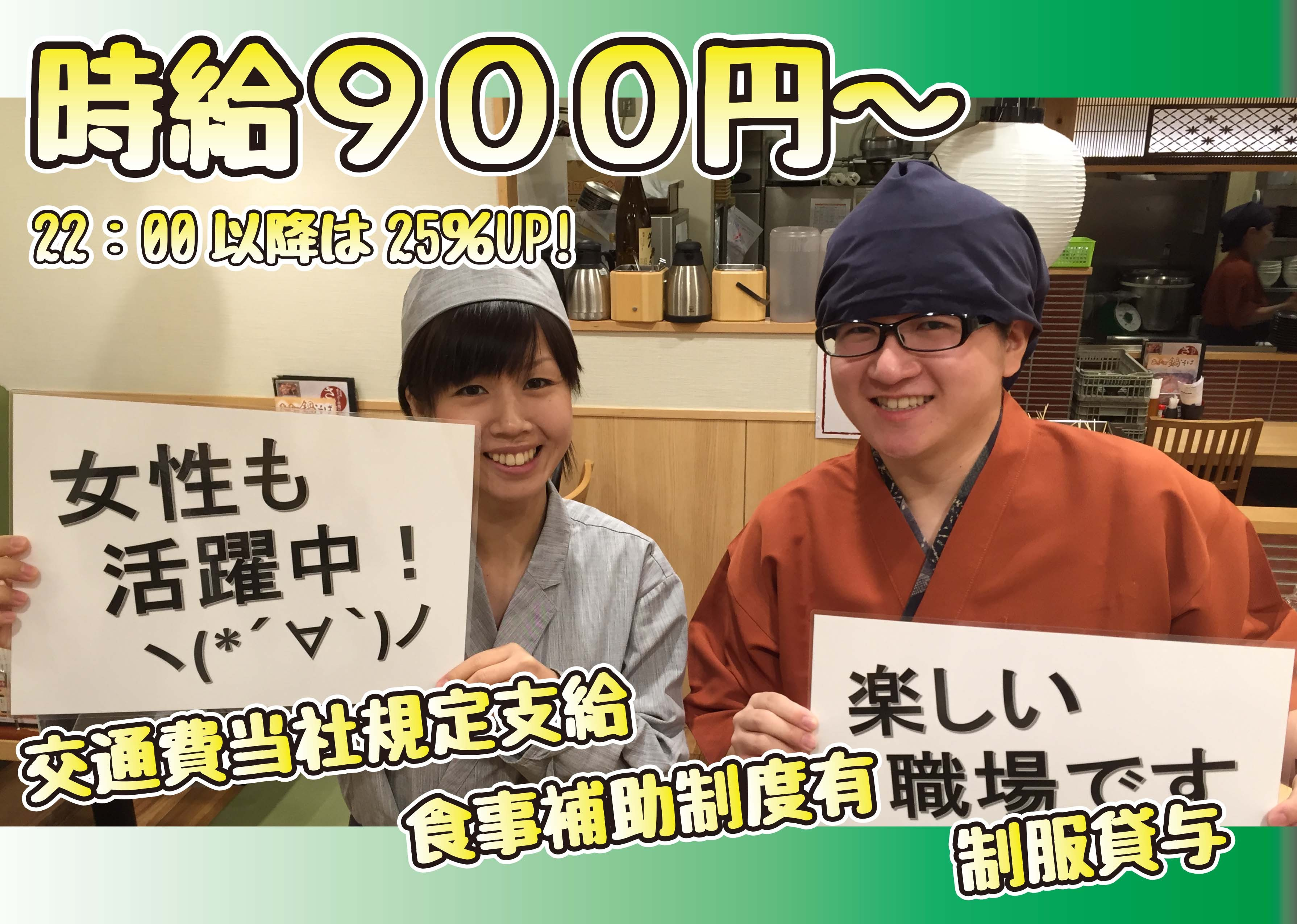 さいさき屋 博多駅前店 のアルバイト情報