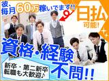 株式会社ゼットン 札幌駅エリアのアルバイト情報