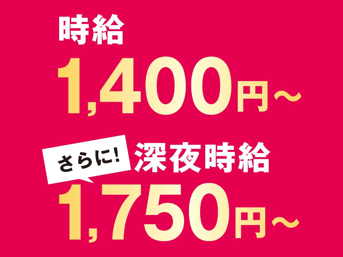 イーグルアールワン 浅草店 のアルバイト情報