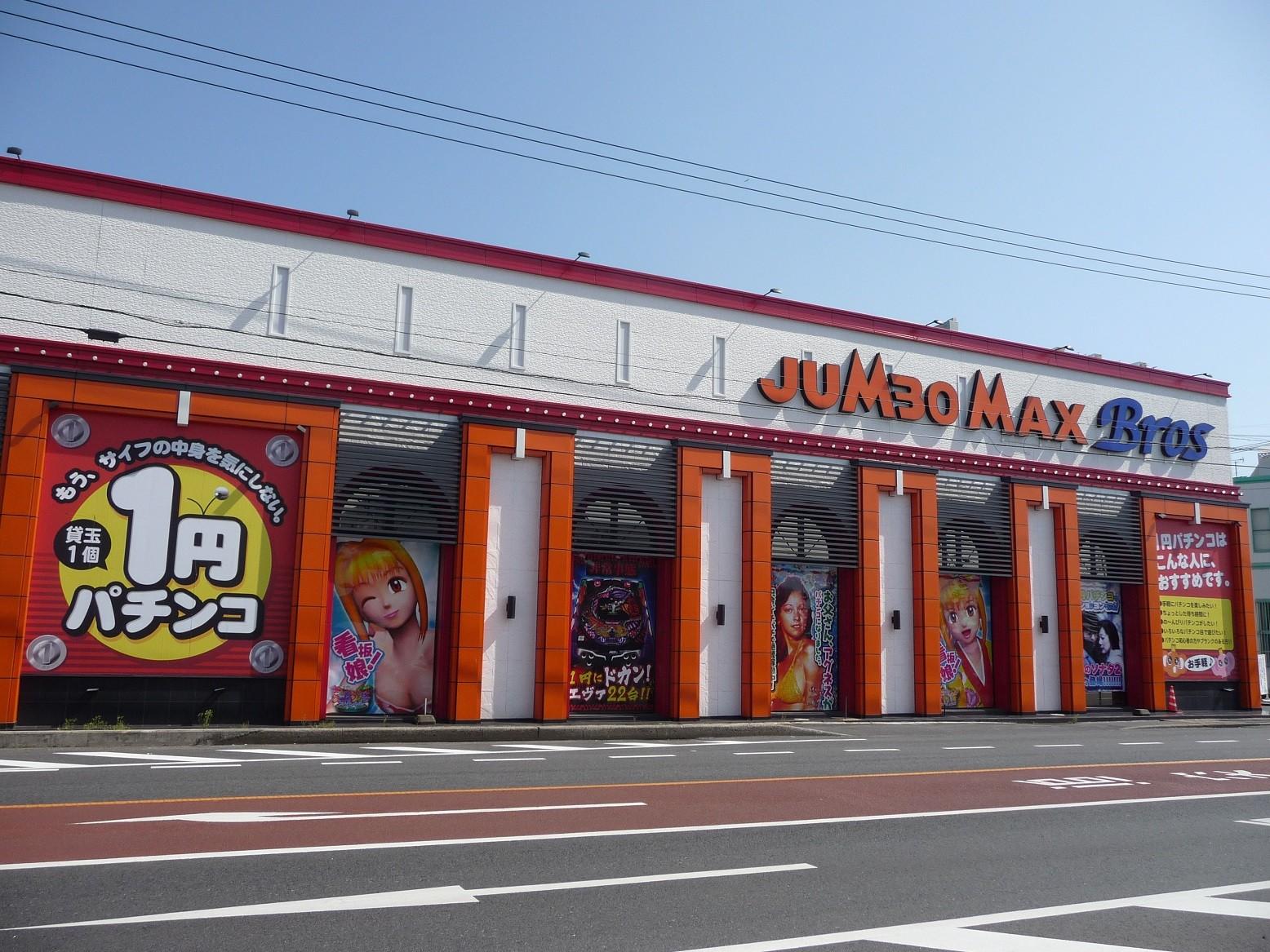 ジャンボマックスブロス店 のアルバイト情報
