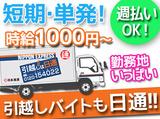 日本通運株式会社 大阪支店 戦力調達のアルバイト情報