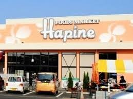 フーズマーケット ハピネ鉾田店 のアルバイト情報