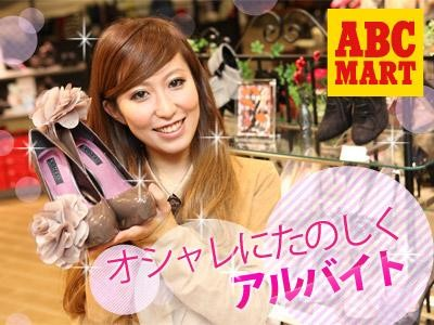 ABC-MART(エービーシー・マート)  京阪百貨店守口店(仮称) のアルバイト情報