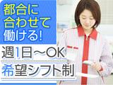 株式会社ゼロン東海 (勤務地:豊田市)のアルバイト情報