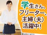 株式会社ゼロン東海 (勤務地:名古屋市港区)のアルバイト情報