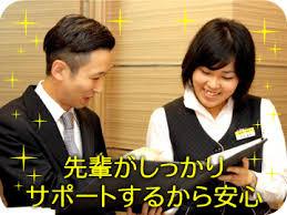 スマイルホテル旭川 ホテルの顔としてお客様サポートのお仕事始めませんか?のアルバイト情報