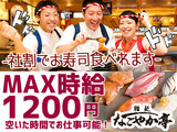 回転寿司なごやか亭 屯田店のアルバイト情報