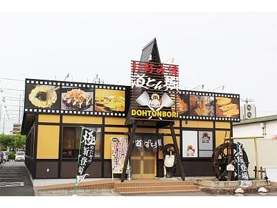 道とん堀 真岡店 のアルバイト情報