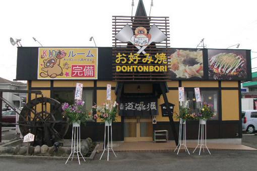 道とん堀 自治医大店 のアルバイト情報