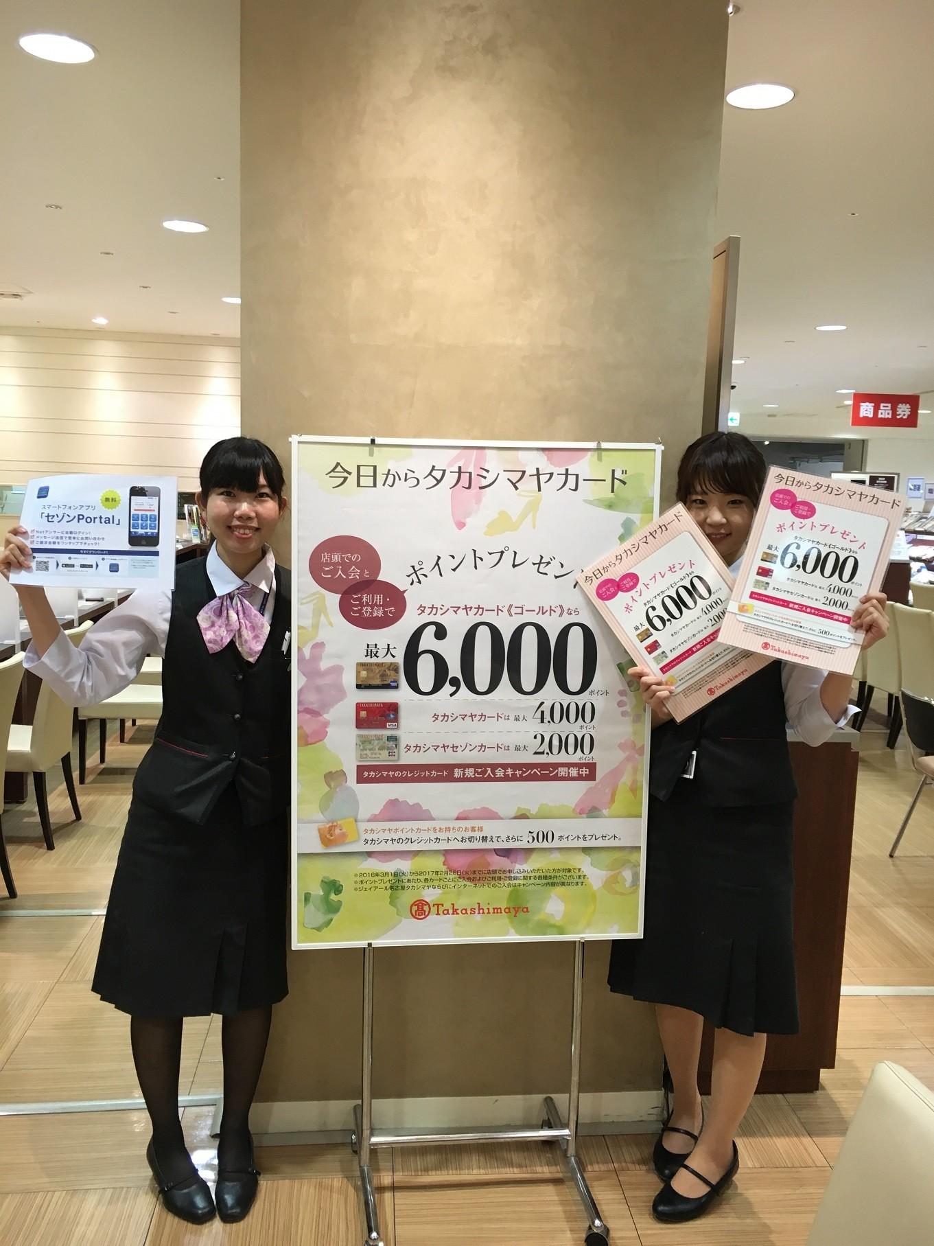 大阪タカシマヤ店内(株式会社クレディセゾン 関西支社) のアルバイト情報
