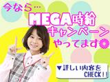 モアキャスト  ※阪神西宮駅のアルバイト情報