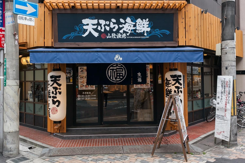 天ぷら海鮮友福 高槻店 のアルバイト情報