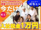 あそび心とおもてなし ほたる 札幌南3条店のアルバイト情報