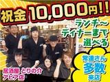炭焼居酒屋 とりの介 札幌アピア店のアルバイト情報